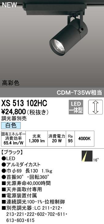【最安値挑戦中!最大34倍】オーデリック XS513102HC スポットライト LED一体型 位相制御調光 白色 調光器別売 ブラック [(^^)]