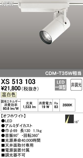【最安値挑戦中!最大34倍】オーデリック XS513103 スポットライト LED一体型 非調光 温白色 オフホワイト [(^^)]