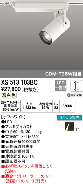 【最安値挑戦中!最大34倍】オーデリック XS513103BC スポットライト LED一体型 Bluetooth 調光 温白色 リモコン別売 オフホワイト [(^^)]