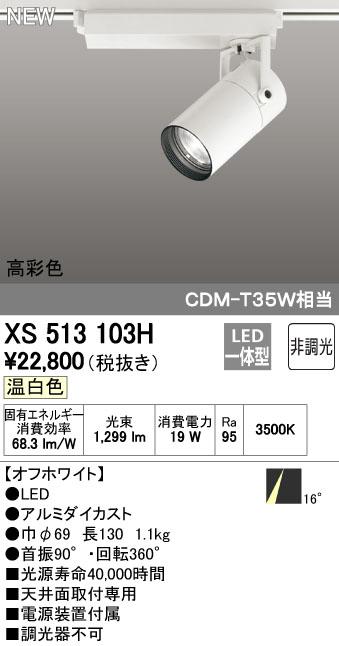 【最安値挑戦中!最大34倍】オーデリック XS513103H スポットライト LED一体型 非調光 温白色 オフホワイト [(^^)]