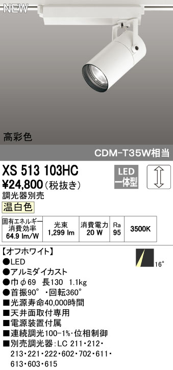 【最安値挑戦中!最大34倍】オーデリック XS513103HC スポットライト LED一体型 位相制御調光 温白色 調光器別売 オフホワイト [(^^)]