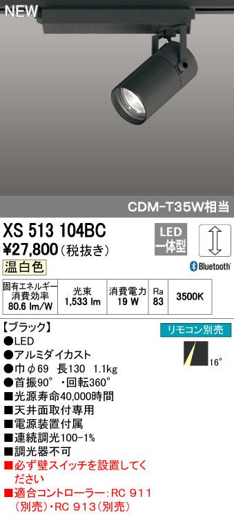 【最安値挑戦中!最大34倍】オーデリック XS513104BC スポットライト LED一体型 Bluetooth 調光 温白色 リモコン別売 ブラック [(^^)]