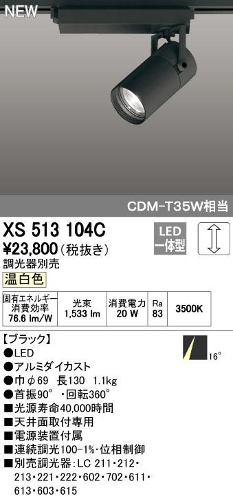 【最安値挑戦中!最大34倍】オーデリック XS513104C スポットライト LED一体型 位相制御調光 温白色 調光器別売 ブラック [(^^)]