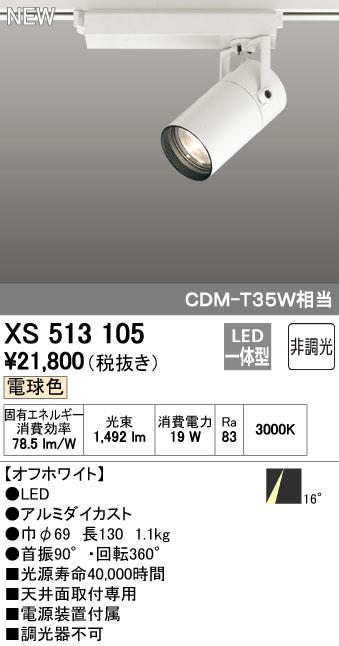【最安値挑戦中!最大33倍】オーデリック XS513105 スポットライト LED一体型 非調光 電球色 オフホワイト [(^^)]