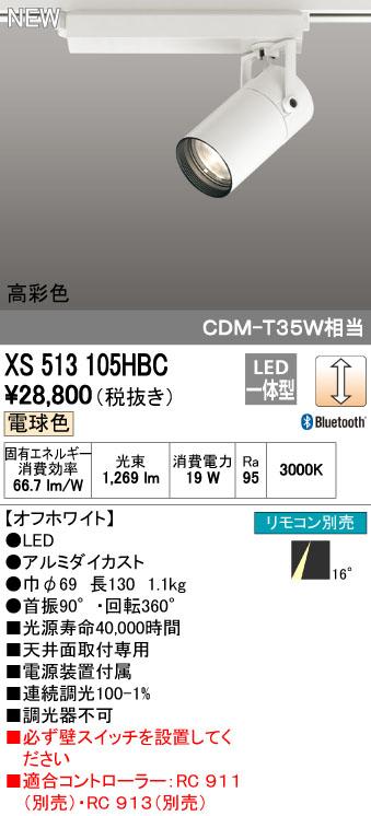 【最安値挑戦中!最大34倍】オーデリック XS513105HBC スポットライト LED一体型 Bluetooth 調光 電球色 リモコン別売 オフホワイト [(^^)]