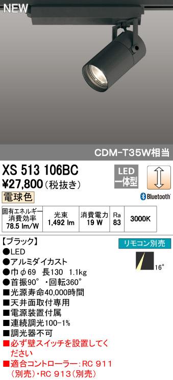 【最安値挑戦中!最大34倍】オーデリック XS513106BC スポットライト LED一体型 Bluetooth 調光 電球色 リモコン別売 ブラック [(^^)]