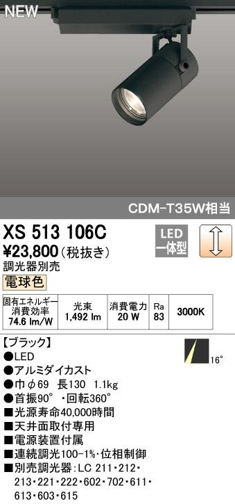 【最安値挑戦中!最大34倍】オーデリック XS513106C スポットライト LED一体型 位相制御調光 電球色 調光器別売 ブラック [(^^)]