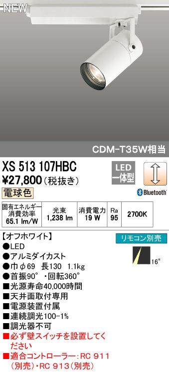 【最安値挑戦中!最大34倍】オーデリック XS513107HBC スポットライト LED一体型 Bluetooth 調光 電球色 リモコン別売 オフホワイト [(^^)]
