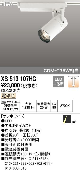 【最安値挑戦中!最大34倍】オーデリック XS513107HC スポットライト LED一体型 位相制御調光 電球色 調光器別売 オフホワイト [(^^)]