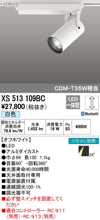 【最安値挑戦中!最大34倍】オーデリック XS513109BC スポットライト LED一体型 Bluetooth 調光 白色 リモコン別売 オフホワイト [(^^)]