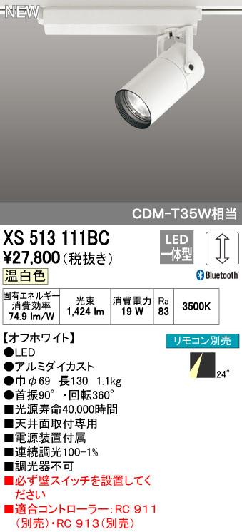【最安値挑戦中!最大34倍】オーデリック XS513111BC スポットライト LED一体型 Bluetooth 調光 温白色 リモコン別売 オフホワイト [(^^)]