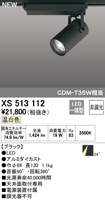 【最安値挑戦中!最大34倍】オーデリック XS513112 スポットライト LED一体型 非調光 温白色 ブラック [(^^)]