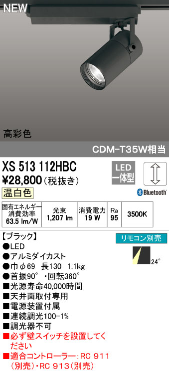 【最安値挑戦中!最大34倍】オーデリック XS513112HBC スポットライト LED一体型 Bluetooth 調光 温白色 リモコン別売 ブラック [(^^)]