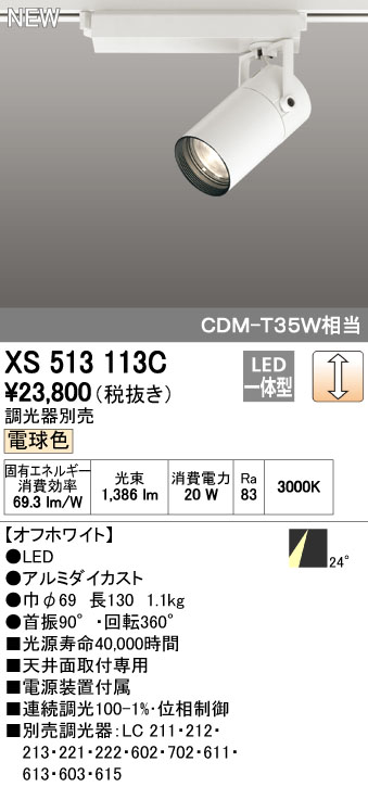 【最安値挑戦中!最大34倍】オーデリック XS513113C スポットライト LED一体型 位相制御調光 電球色 調光器別売 オフホワイト [(^^)]