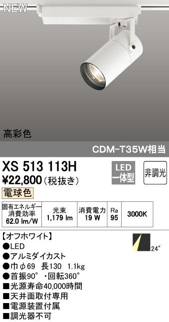 【最安値挑戦中!最大34倍】オーデリック XS513113H スポットライト LED一体型 非調光 電球色 オフホワイト [(^^)]