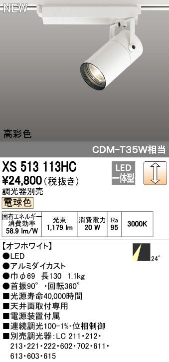 【最安値挑戦中!最大34倍】オーデリック XS513113HC スポットライト LED一体型 位相制御調光 電球色 調光器別売 オフホワイト [(^^)]
