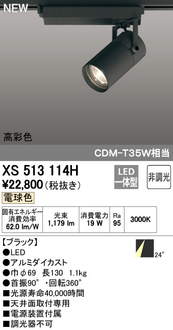 【最安値挑戦中!最大34倍】オーデリック XS513114H スポットライト LED一体型 非調光 電球色 ブラック [(^^)]