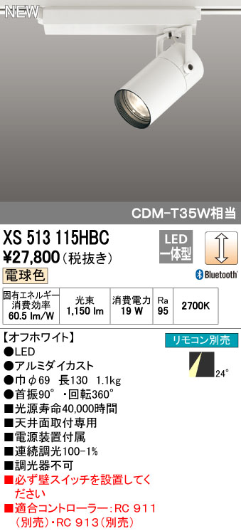 【最安値挑戦中!最大34倍】オーデリック XS513115HBC スポットライト LED一体型 Bluetooth 調光 電球色 リモコン別売 オフホワイト [(^^)]