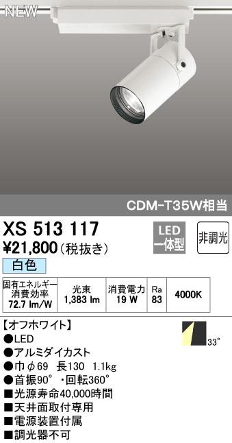 【最安値挑戦中!最大33倍】オーデリック XS513117 スポットライト LED一体型 非調光 白色 オフホワイト [(^^)]