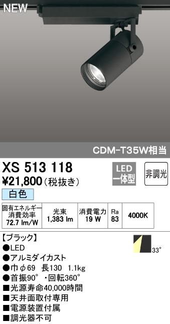 【最安値挑戦中!最大34倍】オーデリック XS513118 スポットライト LED一体型 非調光 白色 ブラック [(^^)]