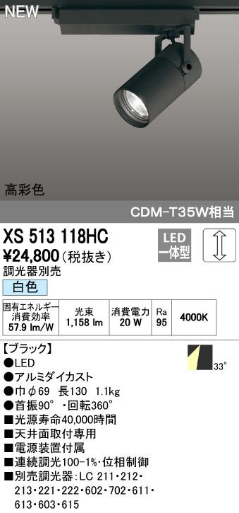 【最安値挑戦中!最大34倍】オーデリック XS513118HC スポットライト LED一体型 位相制御調光 白色 調光器別売 ブラック [(^^)]