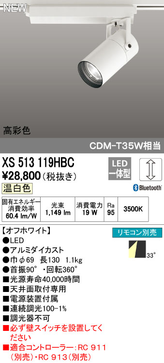 【最安値挑戦中!最大34倍】オーデリック XS513119HBC スポットライト LED一体型 Bluetooth 調光 温白色 リモコン別売 オフホワイト [(^^)]