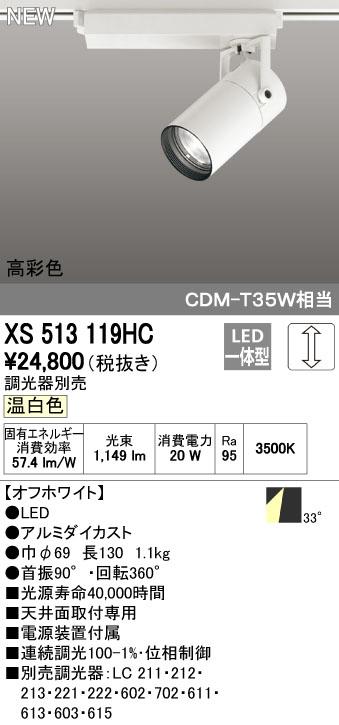 【最安値挑戦中!最大34倍】オーデリック XS513119HC スポットライト LED一体型 位相制御調光 温白色 調光器別売 オフホワイト [(^^)]
