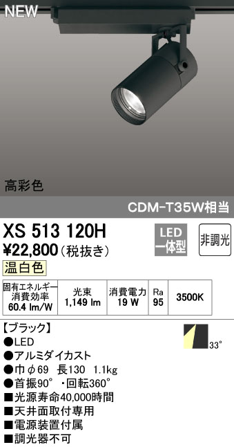 【最安値挑戦中!最大34倍】オーデリック XS513120H スポットライト LED一体型 非調光 温白色 ブラック [(^^)]