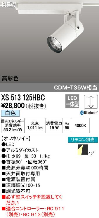 【最安値挑戦中!最大34倍】オーデリック XS513125HBC スポットライト LED一体型 Bluetooth 調光 白色 リモコン別売 オフホワイト [(^^)]