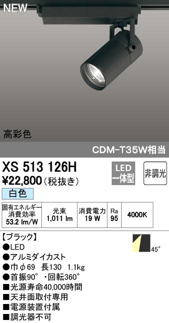 【最安値挑戦中!最大34倍】オーデリック XS513126H スポットライト LED一体型 非調光 白色 ブラック [(^^)]