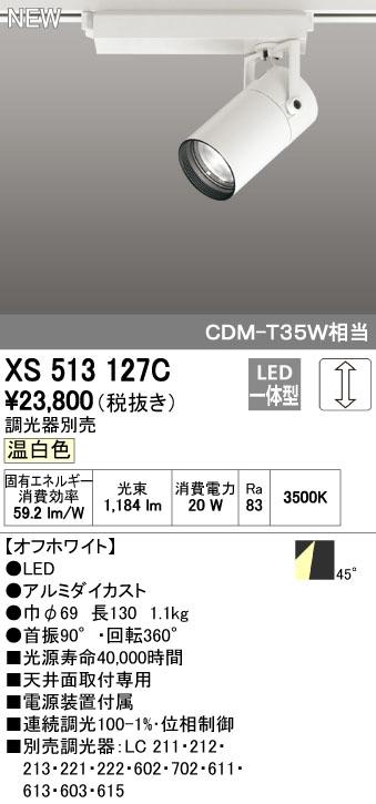 【最安値挑戦中!最大34倍】オーデリック XS513127C スポットライト LED一体型 位相制御調光 温白色 調光器別売 オフホワイト [(^^)]