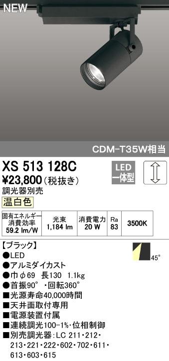 【最安値挑戦中!最大34倍】オーデリック XS513128C スポットライト LED一体型 位相制御調光 温白色 調光器別売 ブラック [(^^)]