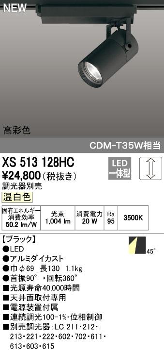 【最安値挑戦中!最大34倍】オーデリック XS513128HC スポットライト LED一体型 位相制御調光 温白色 調光器別売 ブラック [(^^)]