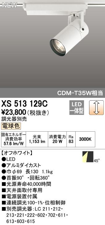 【最安値挑戦中!最大34倍】オーデリック XS513129C スポットライト LED一体型 位相制御調光 電球色 調光器別売 オフホワイト [(^^)]