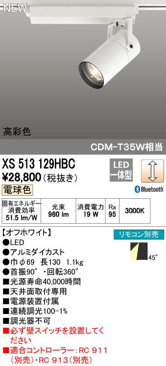 【最安値挑戦中!最大34倍】オーデリック XS513129HBC スポットライト LED一体型 Bluetooth 調光 電球色 リモコン別売 オフホワイト [(^^)]