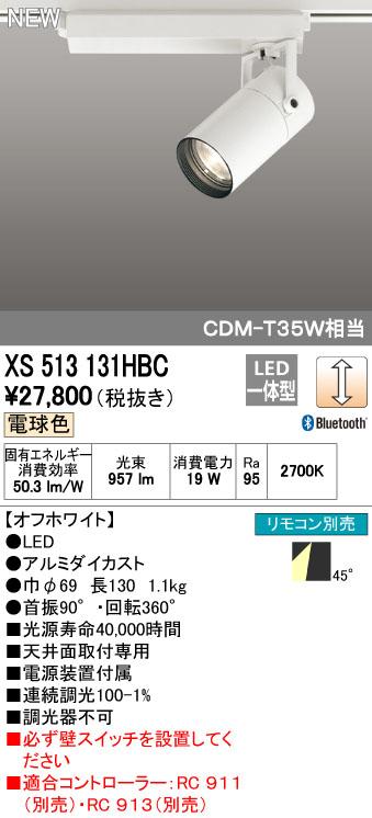 【最安値挑戦中!最大34倍】オーデリック XS513131HBC スポットライト LED一体型 Bluetooth 調光 電球色 リモコン別売 オフホワイト [(^^)]