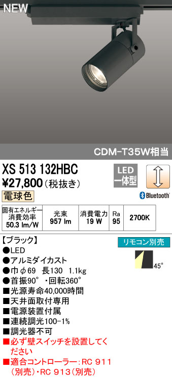 【最安値挑戦中!最大34倍】オーデリック XS513132HBC スポットライト LED一体型 Bluetooth 調光 電球色 リモコン別売 ブラック [(^^)]
