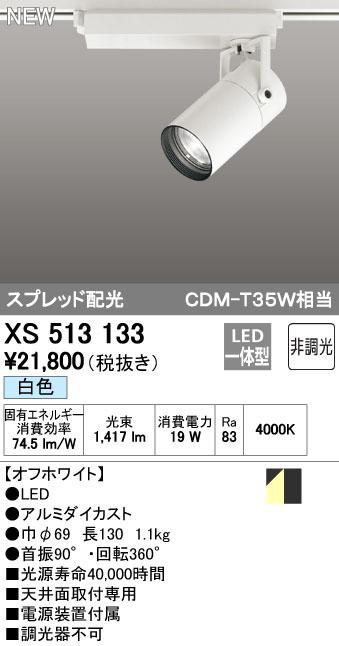 【最安値挑戦中!最大34倍】オーデリック XS513133 スポットライト LED一体型 非調光 白色 オフホワイト [(^^)]