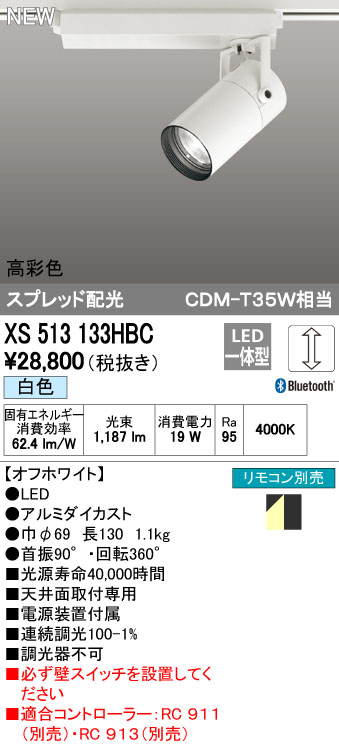 【最安値挑戦中!最大34倍】オーデリック XS513133HBC スポットライト LED一体型 Bluetooth 調光 白色 リモコン別売 オフホワイト [(^^)]