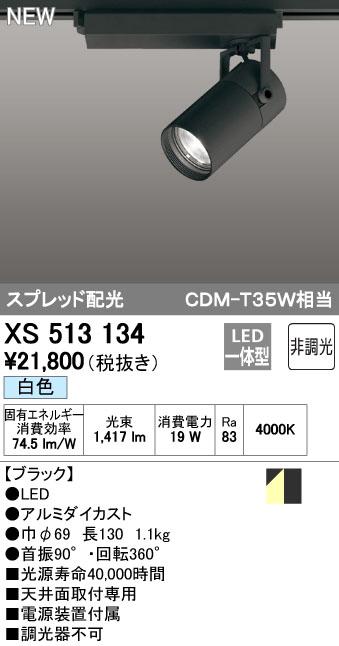【最安値挑戦中!最大34倍】オーデリック XS513134 スポットライト LED一体型 非調光 白色 ブラック [(^^)]