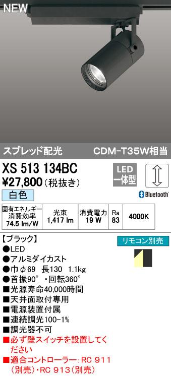 【最安値挑戦中!最大34倍】オーデリック XS513134BC スポットライト LED一体型 Bluetooth 調光 白色 リモコン別売 ブラック [(^^)]