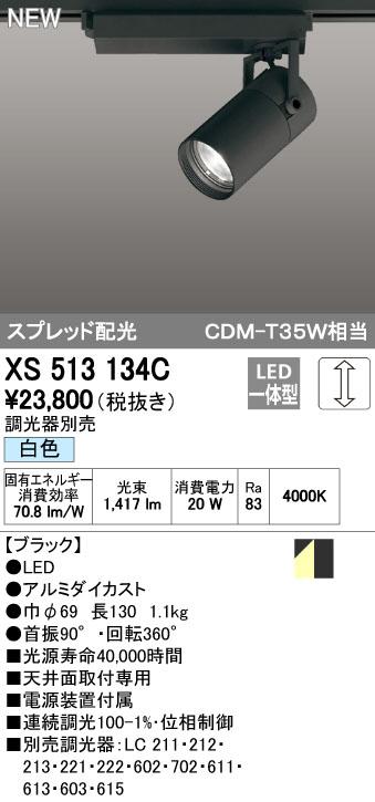 【最安値挑戦中!最大34倍】オーデリック XS513134C スポットライト LED一体型 位相制御調光 白色 調光器別売 ブラック [(^^)]