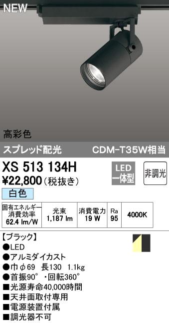 【最安値挑戦中!最大34倍】オーデリック XS513134H スポットライト LED一体型 非調光 白色 ブラック [(^^)]