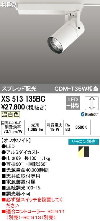 【最安値挑戦中!最大34倍】オーデリック XS513135BC スポットライト LED一体型 Bluetooth 調光 温白色 リモコン別売 オフホワイト [(^^)]