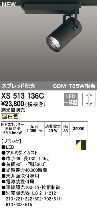 【最安値挑戦中!最大33倍】オーデリック XS513136C スポットライト LED一体型 位相制御調光 温白色 調光器別売 ブラック [(^^)]