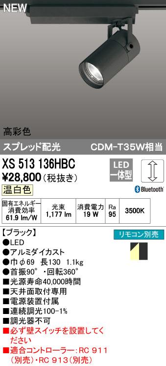 【最安値挑戦中!最大34倍】オーデリック XS513136HBC スポットライト LED一体型 Bluetooth 調光 温白色 リモコン別売 ブラック [(^^)]