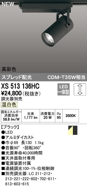 【最安値挑戦中!最大34倍】オーデリック XS513136HC スポットライト LED一体型 位相制御調光 温白色 調光器別売 ブラック [(^^)]