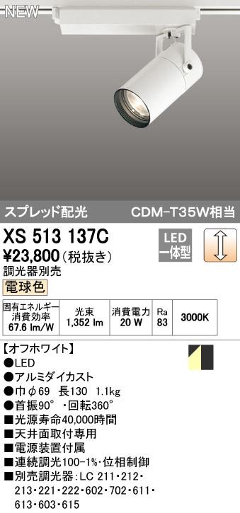 【最安値挑戦中!最大34倍】オーデリック XS513137C スポットライト LED一体型 位相制御調光 電球色 調光器別売 オフホワイト [(^^)]