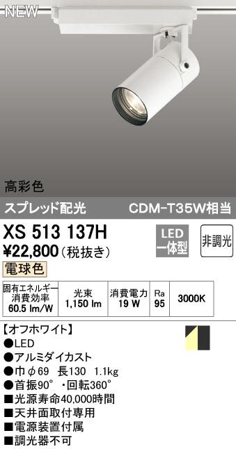 【最安値挑戦中!最大33倍】オーデリック XS513137H スポットライト LED一体型 非調光 電球色 オフホワイト [(^^)]