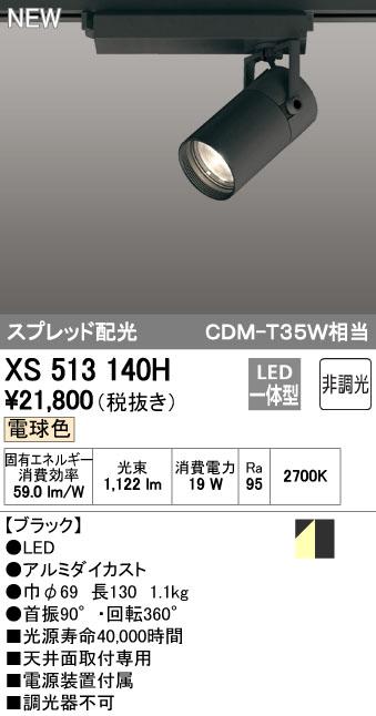 【最安値挑戦中!最大34倍】オーデリック XS513140H スポットライト LED一体型 非調光 電球色 ブラック [(^^)]